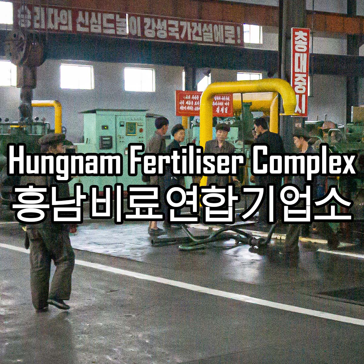 Hungnam Fertilizer Complex