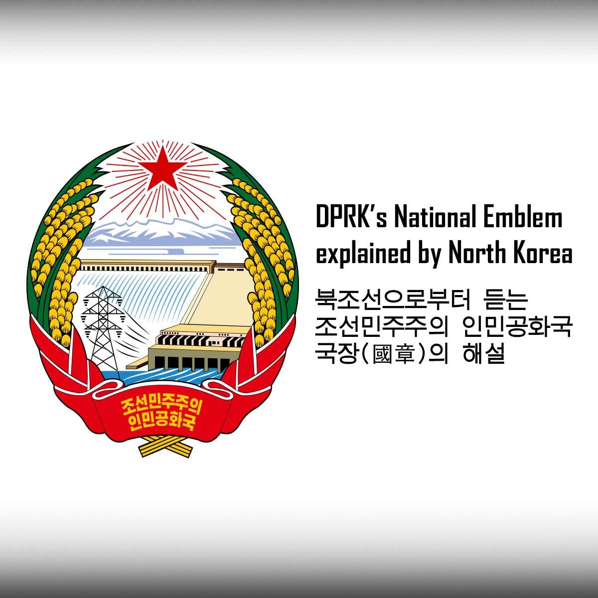 DPRK's National Emblem Explained by North Korea 북조선으로부터 듣는 조선민주주의 인민공화국 국장(國章)의 해설